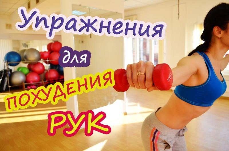 Эффективные упражнения для похудения рук: фото и видео