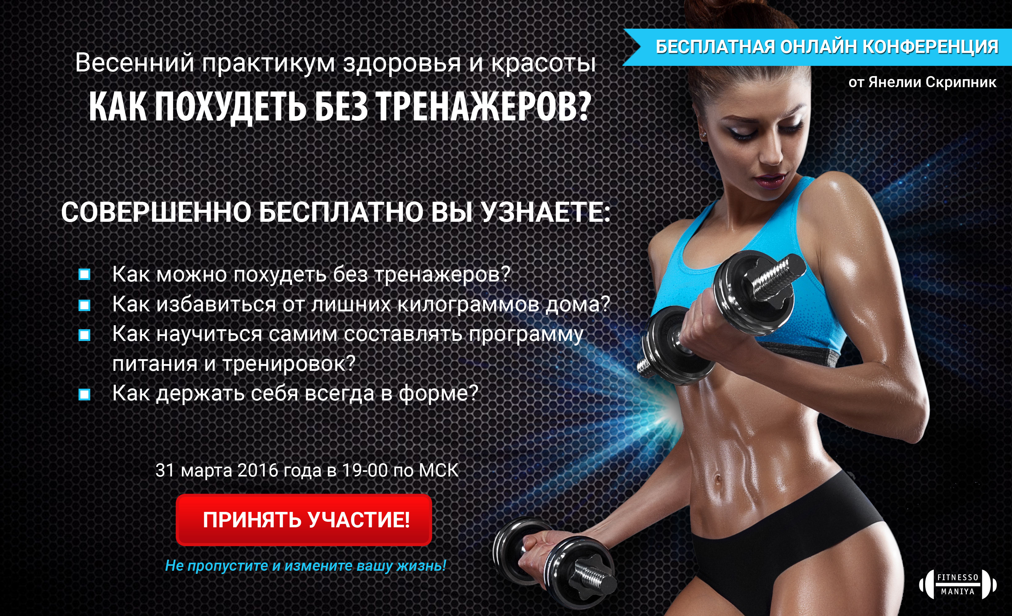 курсы диетологии для врачей в москве
