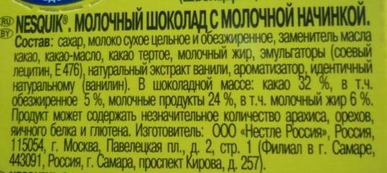 """Шоколад """"Nesquik"""""""