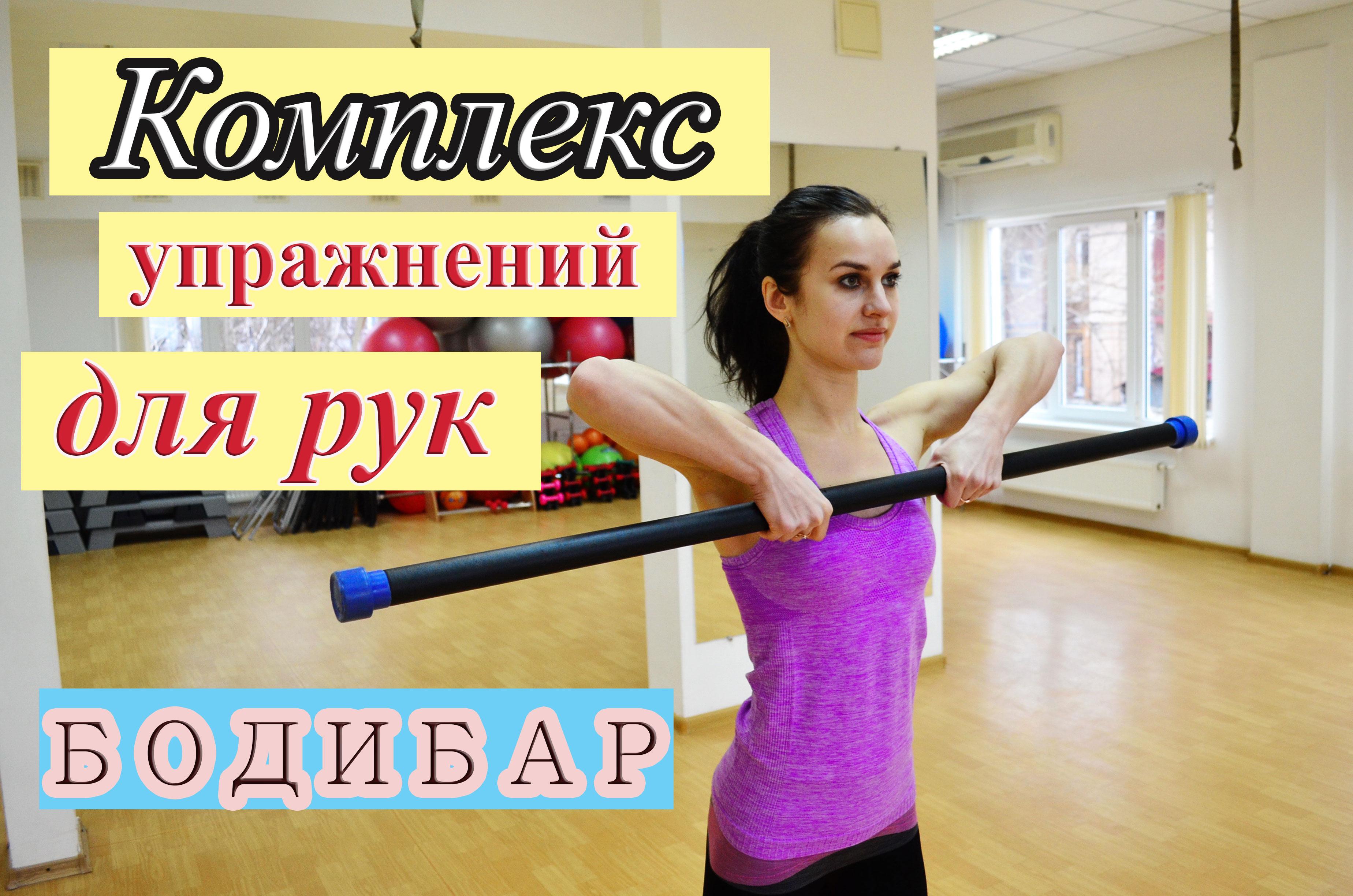 Комплекс упражнения для рук БОДИБАР
