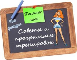 programma-trenirovok-dlya-pohudeniya