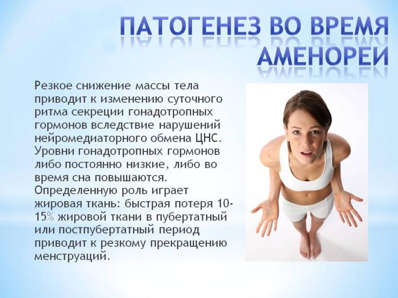 Patogenez-vo-vremja-Amenorei
