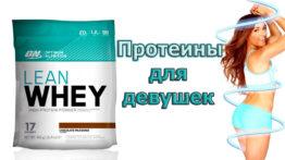proteiny-dlya-devushek