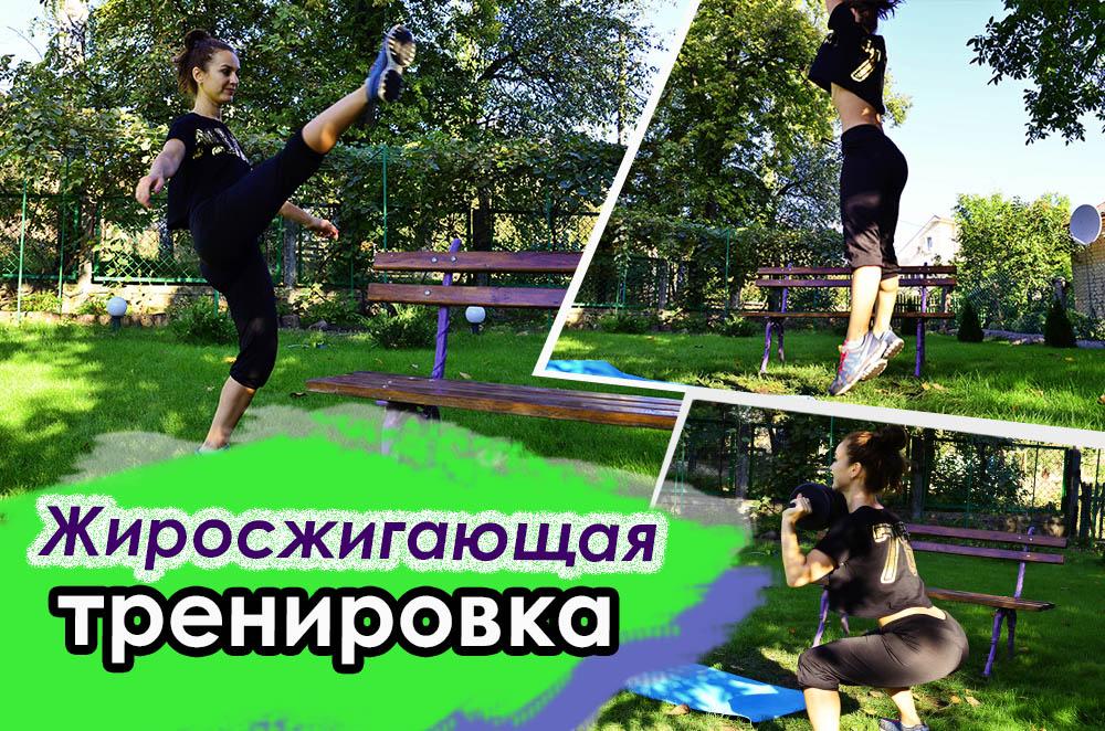 zhyroszhygayushchaya-trenirovka