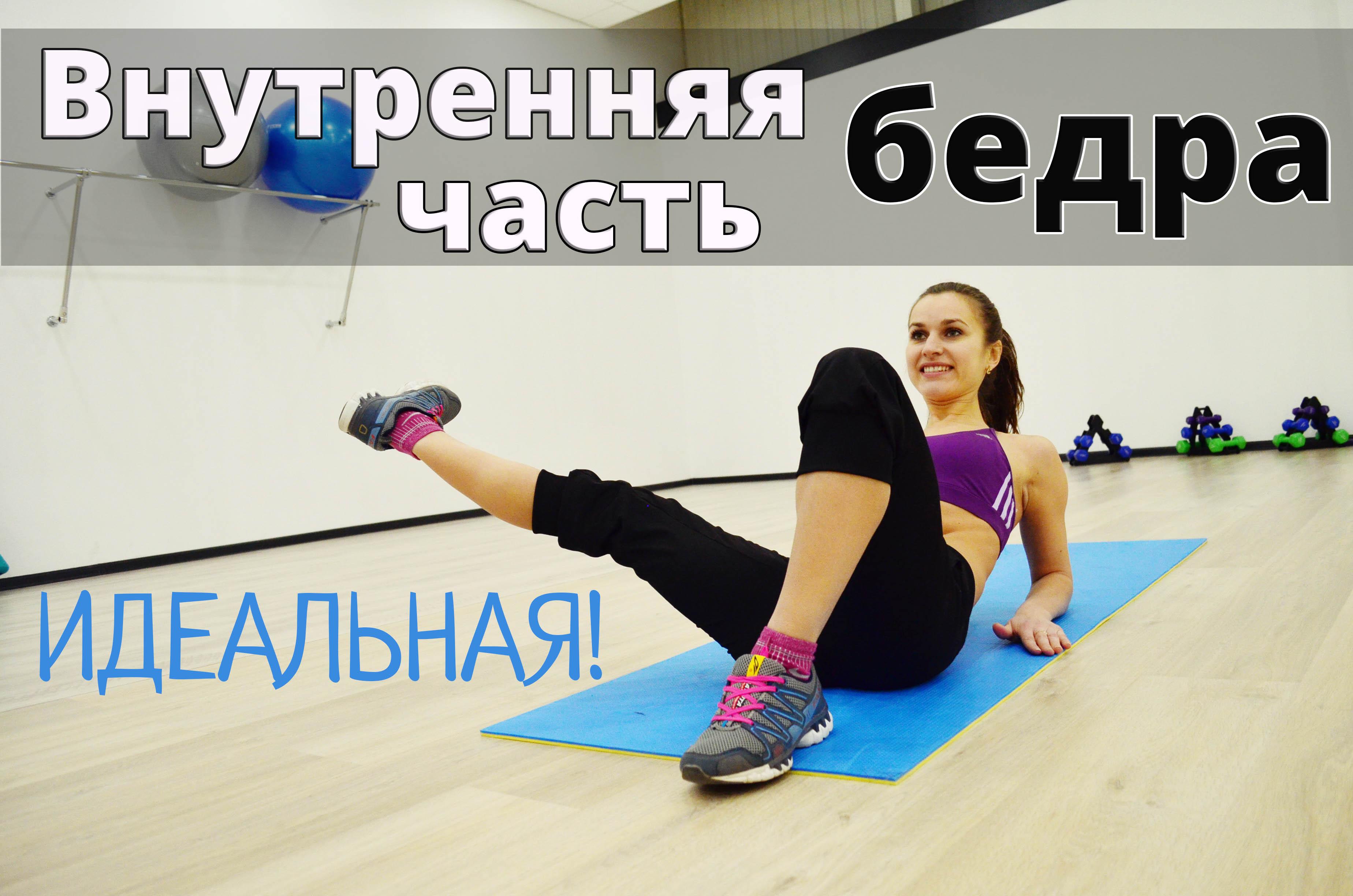 убрать жир внутри ног