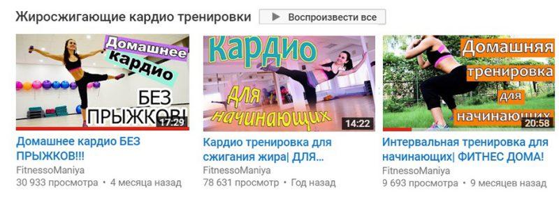 cardio-dlya-nachinayuschih