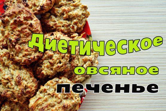 ovsyanoe-pechene